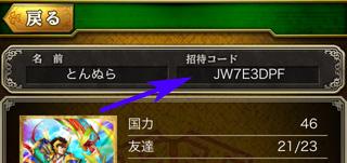 蒼の三国志 招待コード