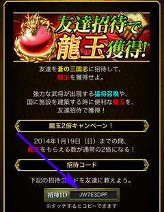 蒼の三国志 招待ID